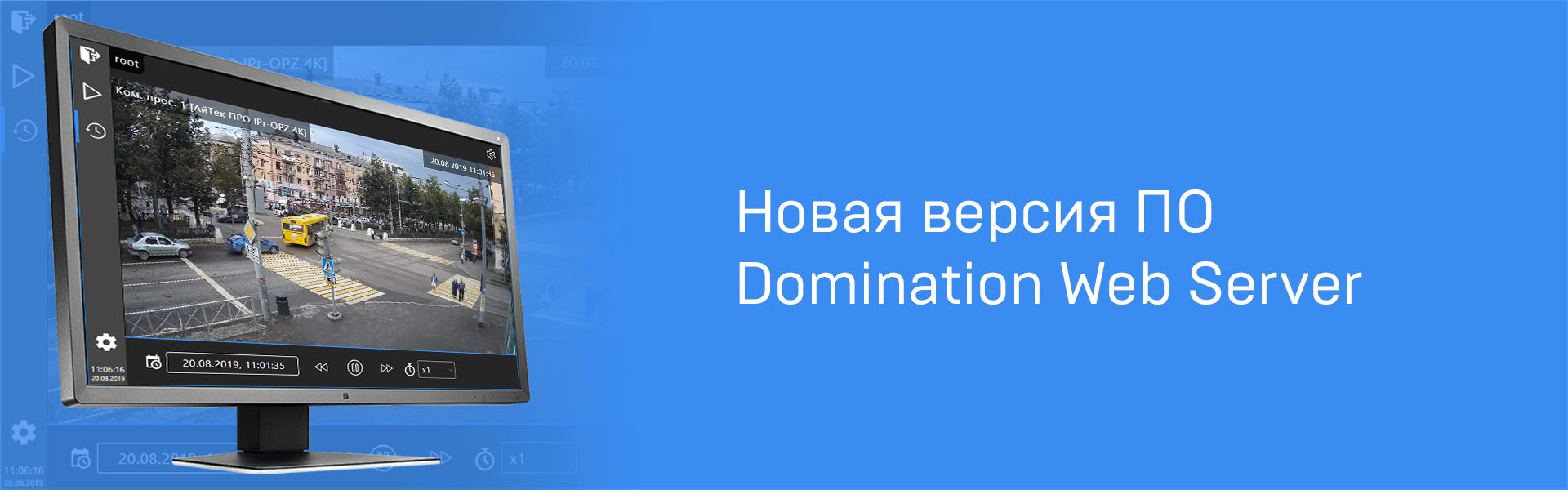 Новая версия ПО Domination Web Server.jpg